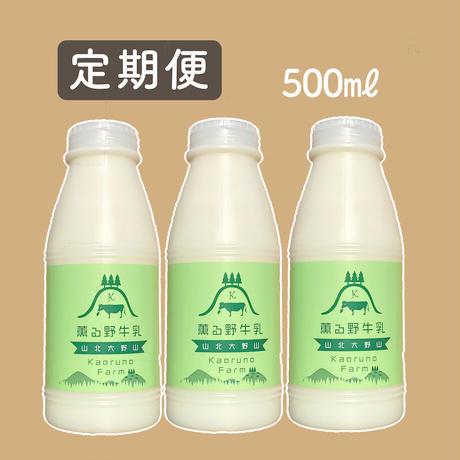【定期便】薫る野牛乳 500ml×3本