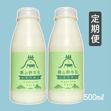 【定期便】薫る野牛乳 500ml×2本