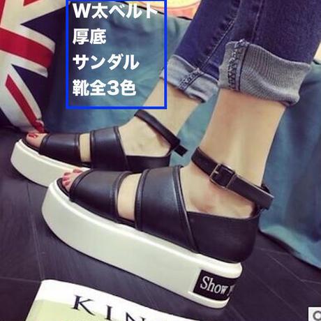 W太ベルト厚底サンダル/靴全3色