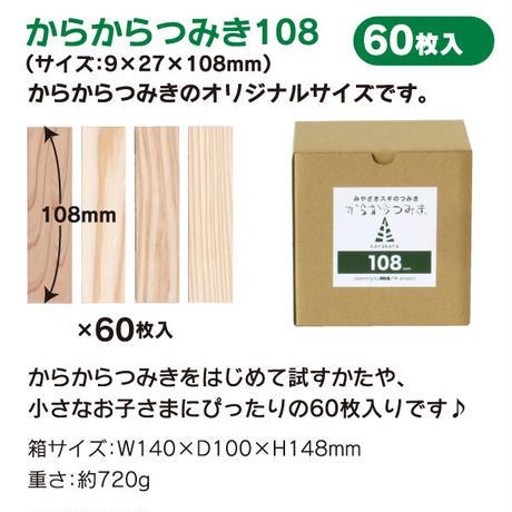 からからつみき108[60P]
