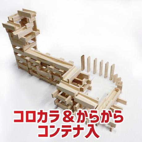 コロカラ&からからつみきセット[コンテナ入]