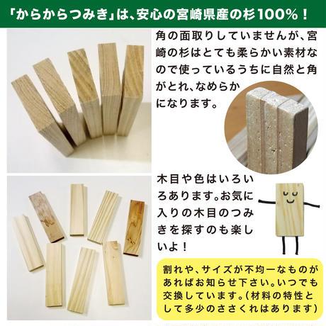 からからつみき54[240P]