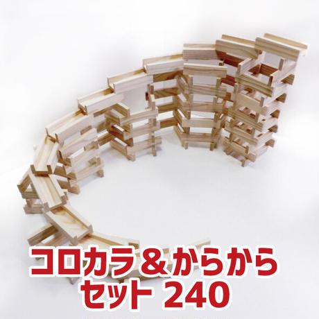 コロカラ&からからつみきセット[240]