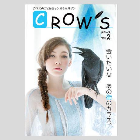 「CROW'S」 第2号 ~会いたいな、あの街のカラス~