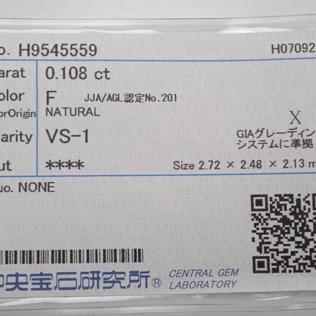 【3/4更新】ダイヤモンド 0.108ctルース(F, VS1)