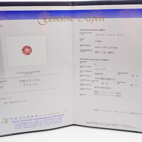 【5/18更新】パパラチアサファイア 0.40ctルース 日独鑑付