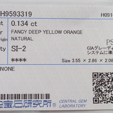 【2/14掲載】オレンジダイヤモンド 0.134ctルース(FANCY DEEP YELLOW ORANGE, SI2)