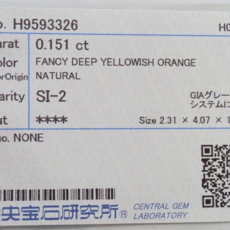 【2/27更新】オレンジダイヤモンド 0.151ctルース(FANCY DEEP YELLOWISH ORANGE, SI2)