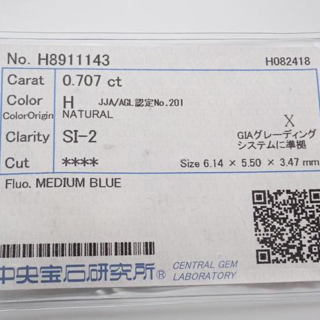 【4/4掲載】ダイヤモンド 0.707ctルース(H, SI2)