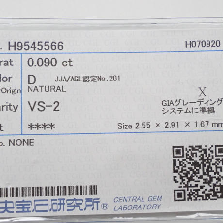 【3/4更新】ダイヤモンド 0.090ctルース(D, VS2)