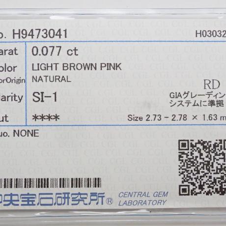【8/15掲載】Pt950ピンクダイヤモンド0.077ct リング(LIGHT BROWN PINK ,SI-1 )