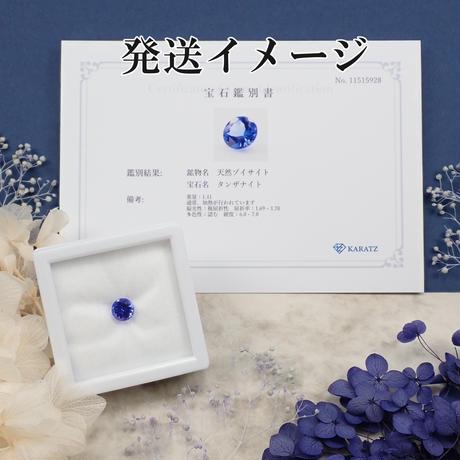 【5/29更新】バイカラータンザナイト 1.220ctルース