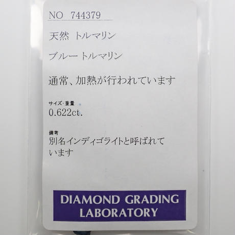 【9/3更新】インディゴライトトルマリン 0.622ctルース DGL付