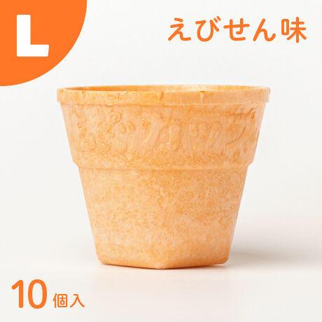 もぐカップ えびせん味 Lサイズ 10個入