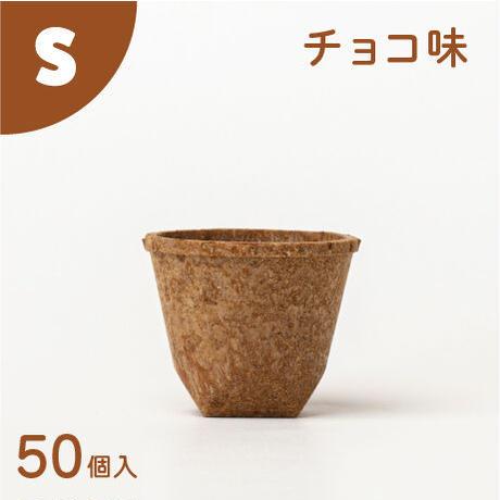 業務用もぐカップ チョコ味 Sサイズ 50個入