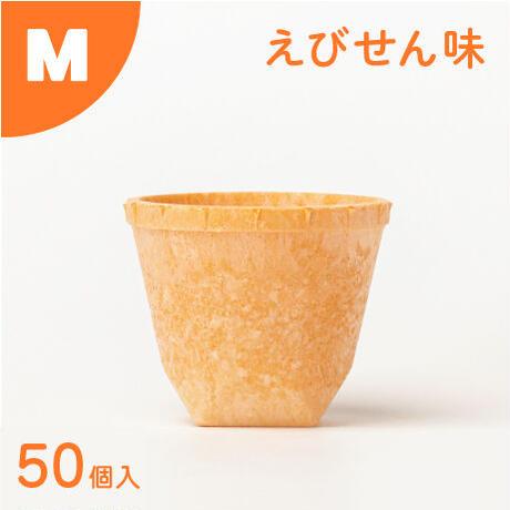 業務用もぐカップ えびせん味 Mサイズ 50個入