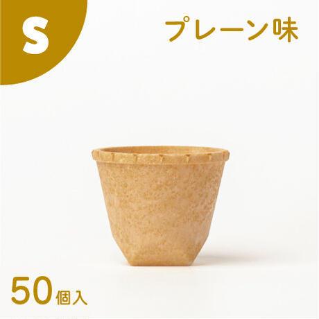 業務用もぐカップ プレーン味 Sサイズ 50個入