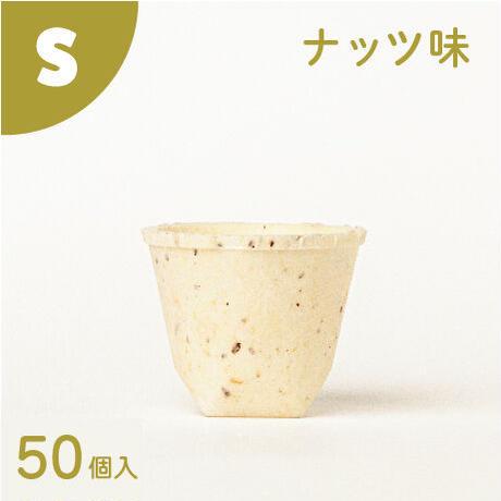 業務用もぐカップ ナッツ味 Sサイズ 50個入