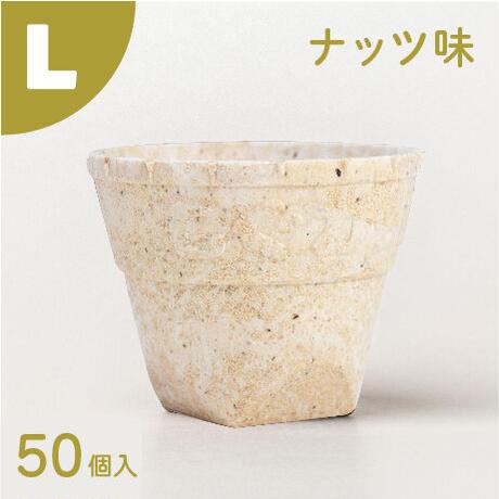 業務用もぐカップ ナッツ味 Lサイズ 50個入