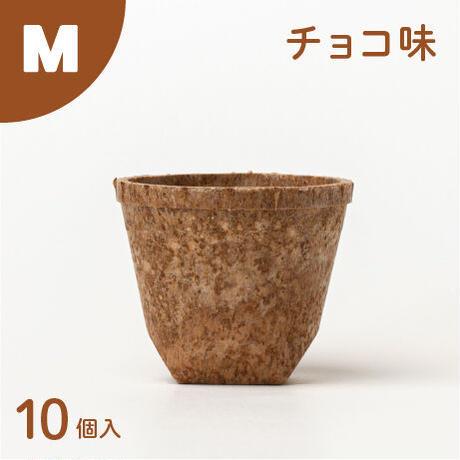 もぐカップ チョコ味 Mサイズ 10個入
