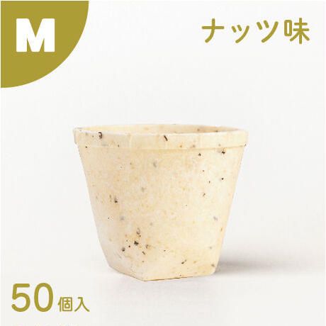 業務用もぐカップ ナッツ味 Mサイズ 50個入