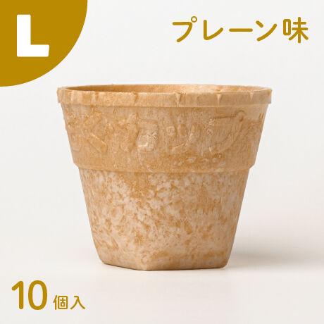 もぐカップ プレーン味 Lサイズ 10個入