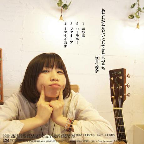 2nd CD [あたしがふみだいにしてきたものたち]