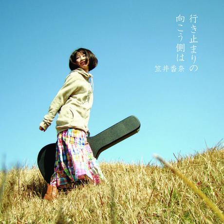 3rd CD [行き止まりの向こう側は]