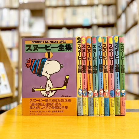 スヌーピー全集 1巻〜10巻セット