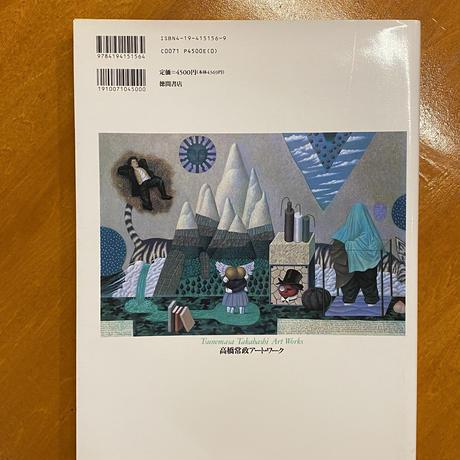 高橋常政アート・ワーク