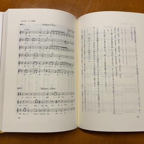 世界音楽への招待 民族音楽学入門