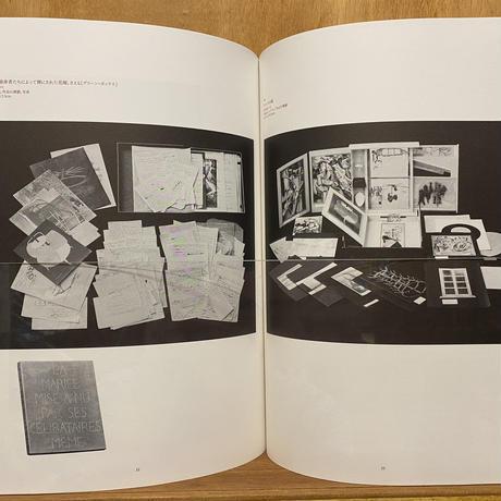 マルセル・デュシャン展ー<レディメイド>と<大ガラス>の謎