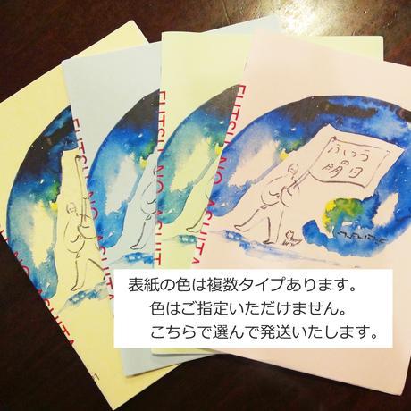 ふつうの明日 vol.1【キーホルダー付き】