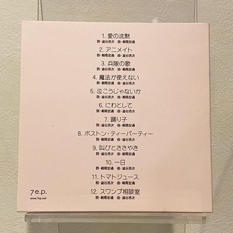 細馬宏通と澁谷浩次 「トマトジュース」