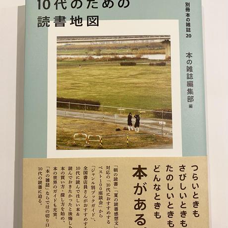 10代のための読書地図 別冊本の雑誌20