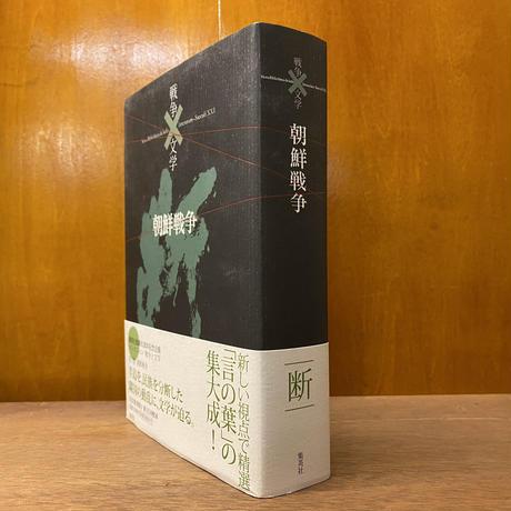 【古本・美品】コレクション 戦争×文学 1 朝鮮戦争