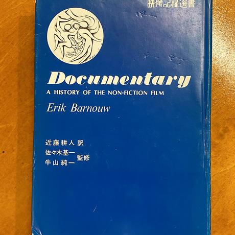 世界ドキュメンタリー史