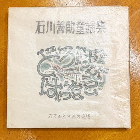 石川善助童謡集・どろぼはったぎ 楽譜付き