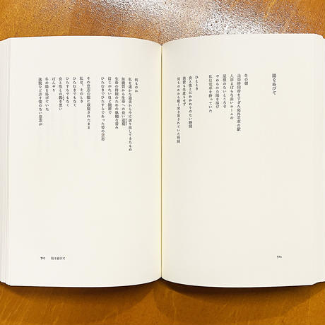 吉野弘全詩集 増補新版