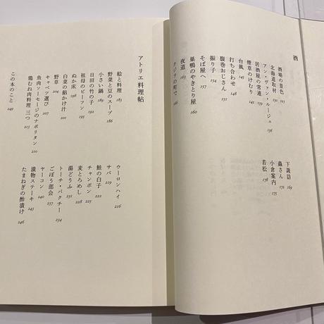 アトリエ雑記:牧野伊三夫 【著者サイン入り】