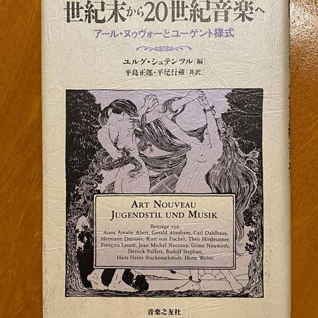 世紀末から20世紀音楽へ アール・ヌゥヴォーとユーゲント様式