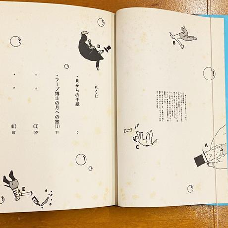 フープ博士の月への旅