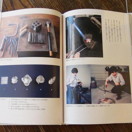 「手仕事の彫金」谷関恭子