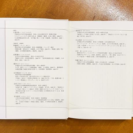 日本映画史叢書12 横断する映画と文学