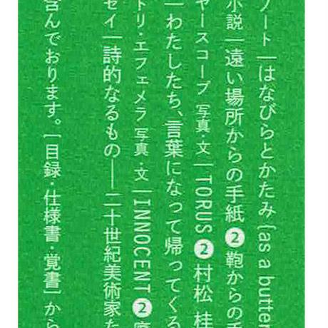 アンパサンド 01_2 (第1集 - 第2号)