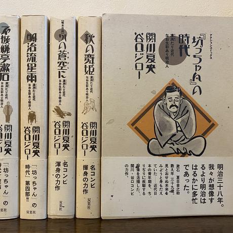 「坊ちゃん」の時代 全5巻