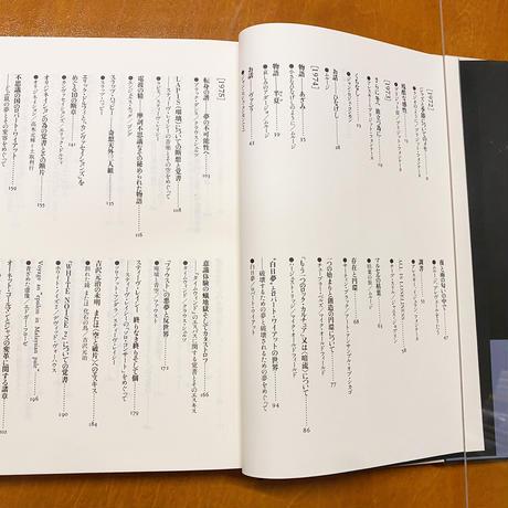 非時と廃墟そして鏡  間章ライナーノーツ 1972-1979