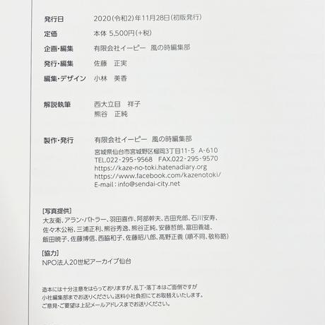 【再々入荷!】仙台クロニクル