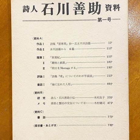 詩人石川善助資料 第一号〜三号セット