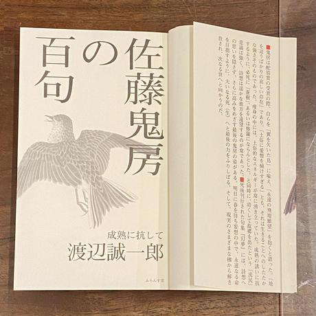 佐藤鬼房の百句